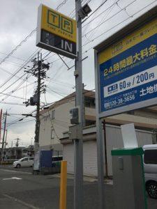 大和川西運動広場に一番近い、阪南大学すぐ近く、シニアコート徳洲会天美裏の時間貸駐車場・タイムパーキング天美北6丁目駐車場の案内7